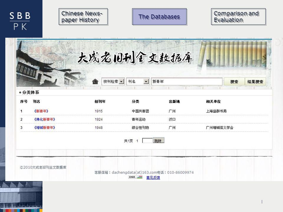 | Chinese News- paper History The Databases Comparison and Evaluation