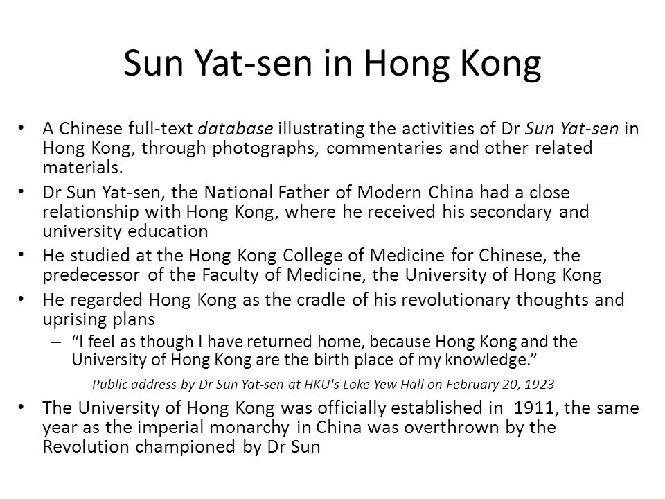 Sun Yat-sen in Hong Kong A Chinese full-text database illustrating the activities of Dr Sun Yat-sen in Hong Kong, through photographs, commentaries and other related materials.