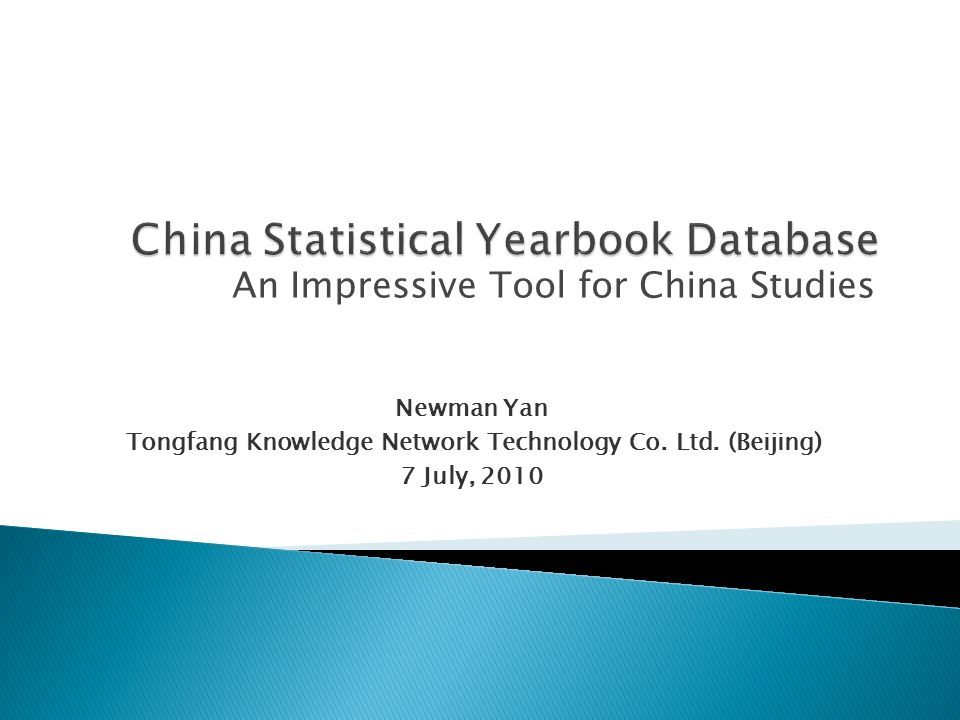 An Impressive Tool for China Studies Newman Yan Tongfang Knowledge Network Technology Co. Ltd. (Beijing) 7 July, 2010