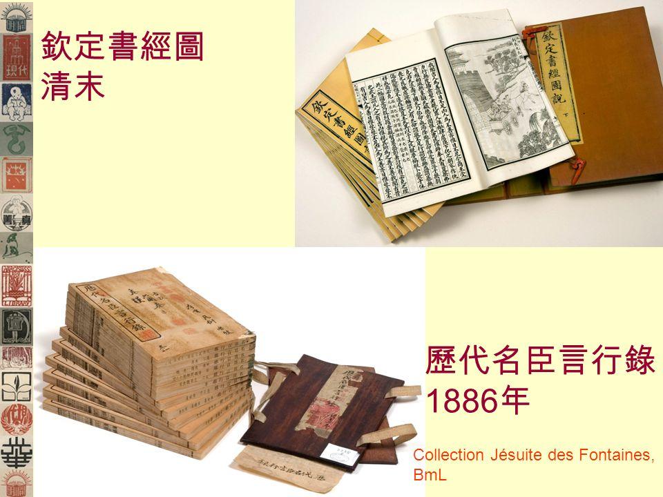 1886 Collection Jésuite des Fontaines, BmL
