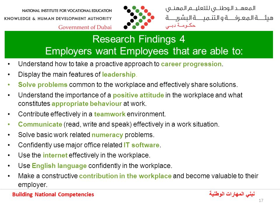 Building National Competencies نبني المهارات الوطنية Building National Competencies نبني المهارات الوطنية Research Findings 4 Employers want Employees that are able to: Understand how to take a proactive approach to career progression.
