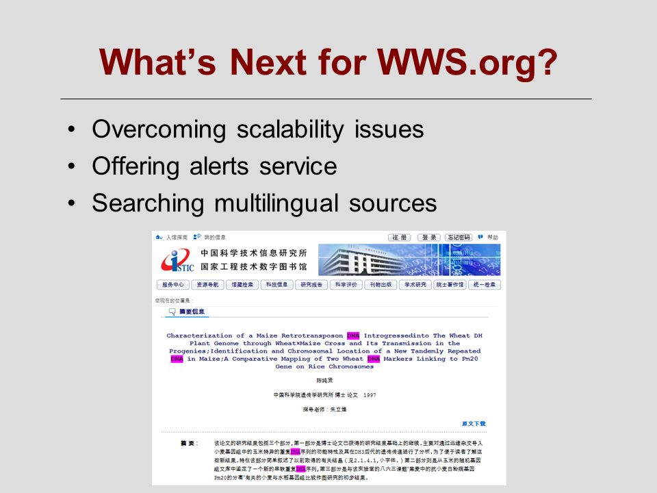 Whats Next for WWS.org.