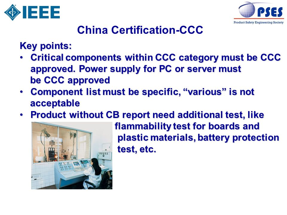 China Certification-CCC Key points: Critical components within CCC category must be CCC approved. Power supply for PC or server mustCritical component