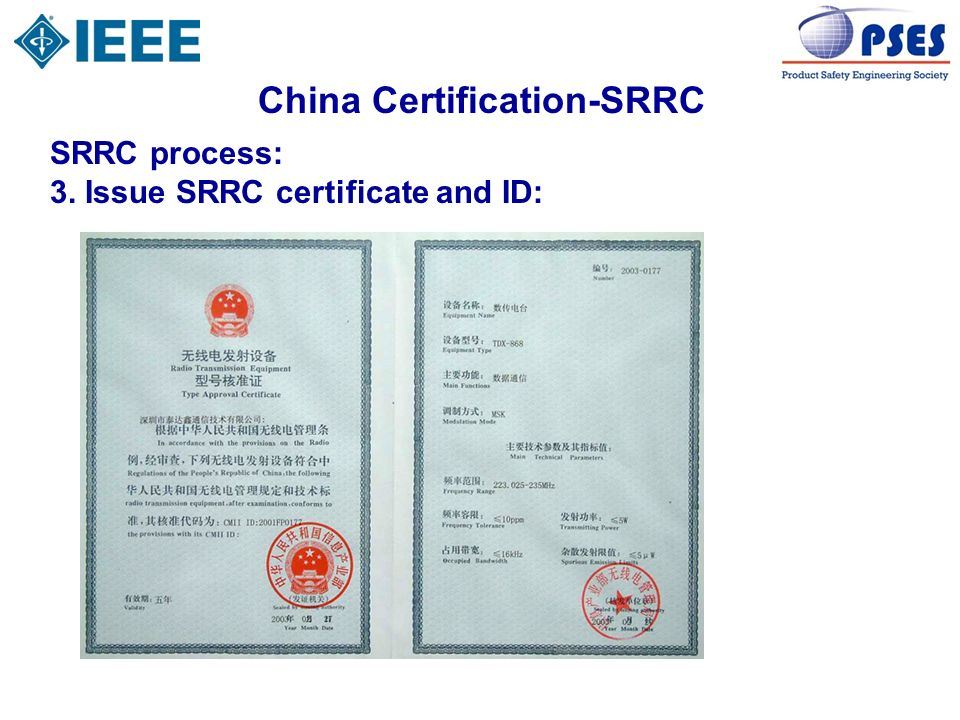 China Certification-SRRC SRRC process: 3. Issue SRRC certificate and ID: