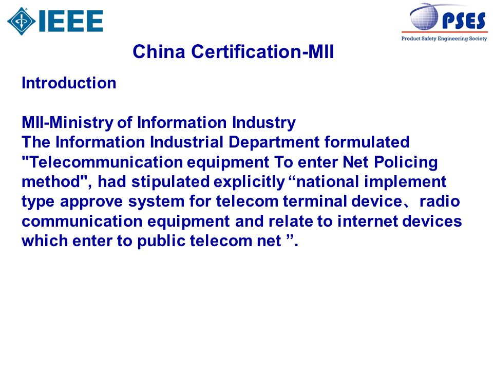 China Certification-MII Introduction MII-Ministry of Information Industry The Information Industrial Department formulated