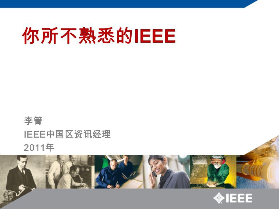 IEEE IEEE 2011