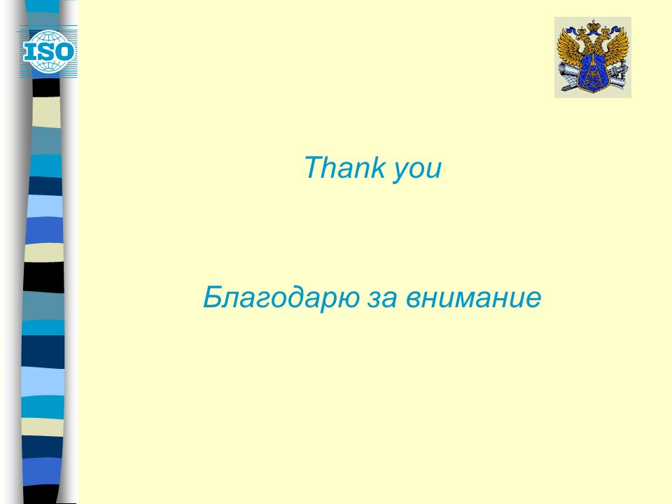 Thank you Благодарю за внимание