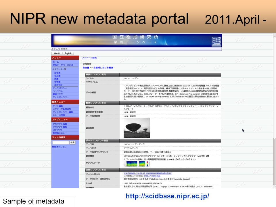 NIPR new metadata portal 2011.April - Sample of metadata