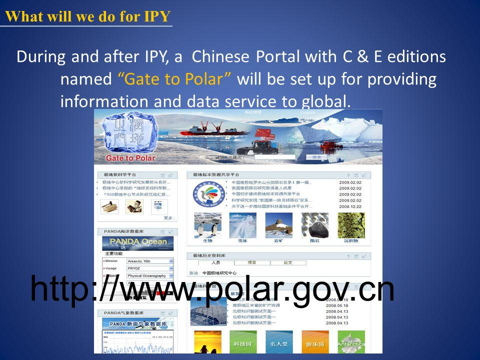 During and after IPY, a Chinese Portal with C & E editions named Gate to Polar will be set up for providing information and data service to global.