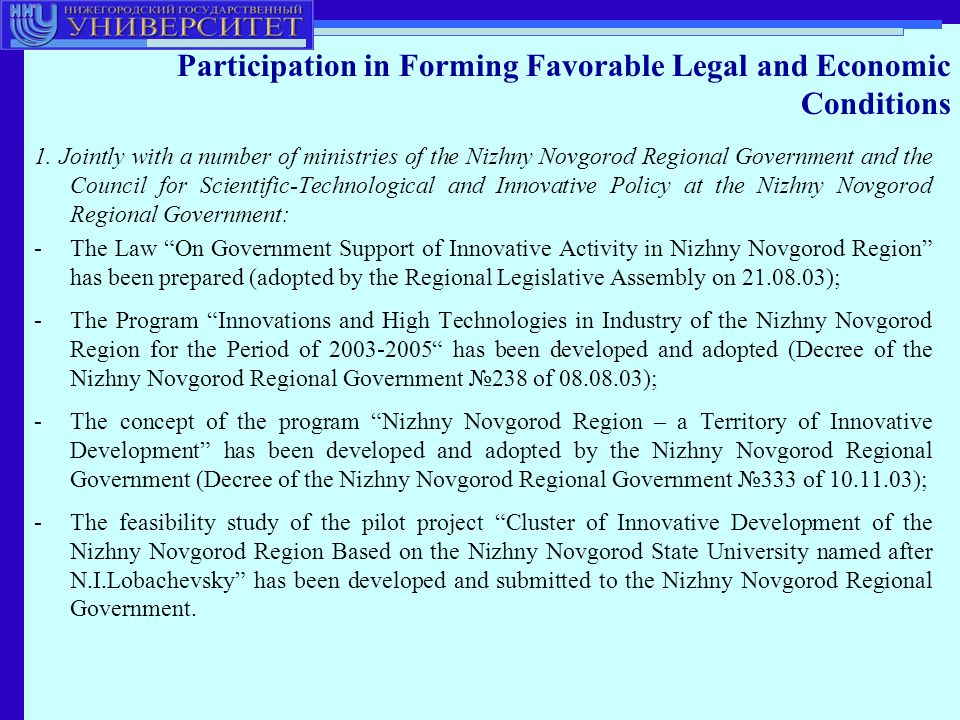 1. Jointly with a number of ministries of the Nizhny Novgorod Regional Government and the Council for Scientific-Technological and Innovative Policy a