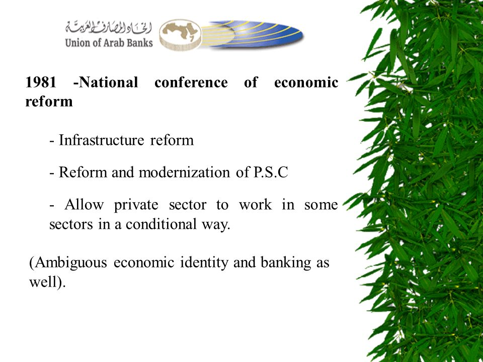 1981 -National conference of economic reform - Infrastructure reform - Reform and modernization of P.S.C - Allow private sector to work in some sector