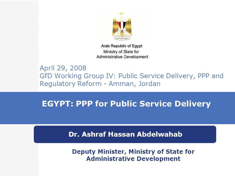 April 29, 2008 GfD Working Group IV: Public Service Delivery, PPP and Regulatory Reform - Amman, Jordan EGYPT: PPP for Public Service Delivery Dr.
