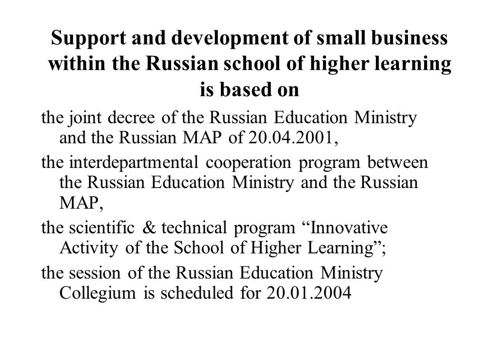 Support and development of small business within the Russian school of higher learning is based on the joint decree of the Russian Education Ministry
