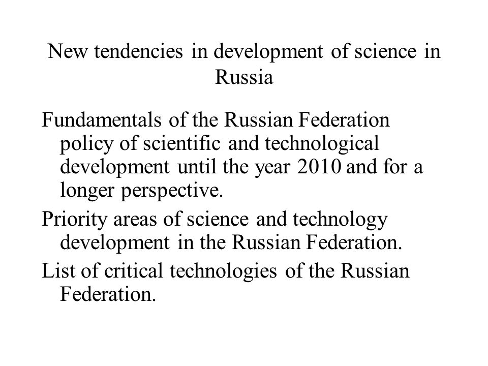 New tendencies in development of science in Russia Fundamentals of the Russian Federation policy of scientific and technological development until the