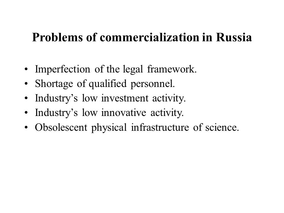 Problems of commercialization in Russia Imperfection of the legal framework.