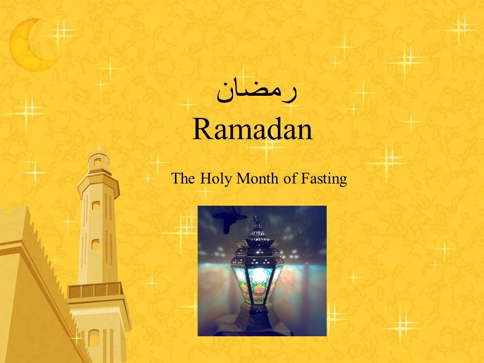 رمضان Ramadan The Holy Month of Fasting