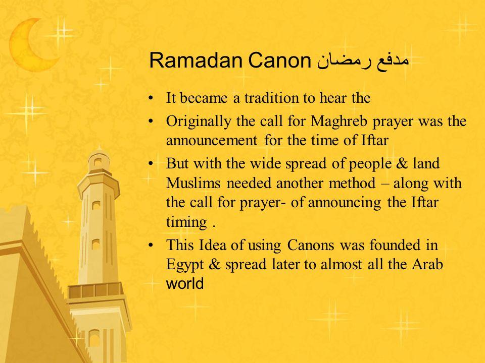 مدفع رمضان Ramadan Canon It became a tradition to hear the Originally the call for Maghreb prayer was the announcement for the time of Iftar But with