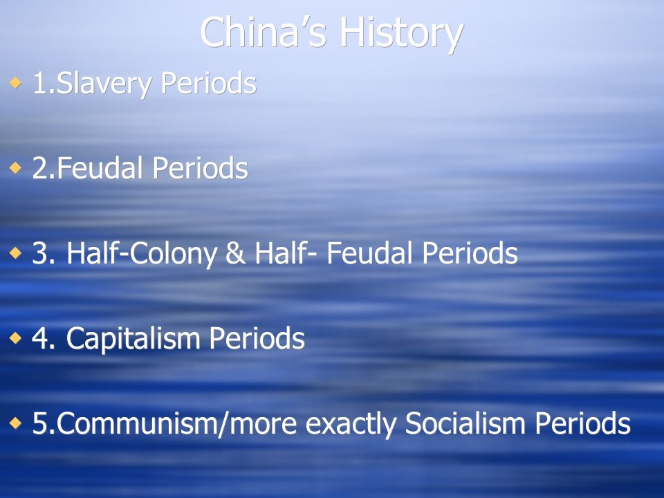 Chinas History 1.Slavery Periods 2.Feudal Periods 3.