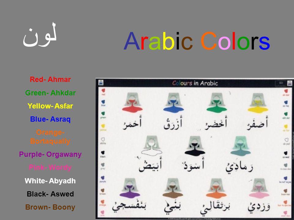 Arabic ColorsArabic Colors Red- Ahmar Green- Ahkdar Yellow- Asfar Blue- Asraq Orange- Bortaqually Purple- Orgawany Pink- Wordy White- Abyadh Black- As