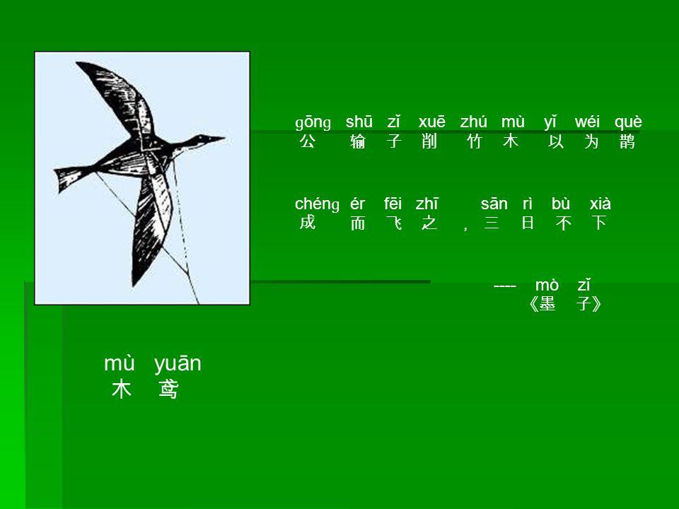 mù yuān ɡ ōn ɡ shū zǐ xuē zhú mù yǐ wéi què chén ɡ ér fēi zhī sān rì bù xià ---- mò zǐ