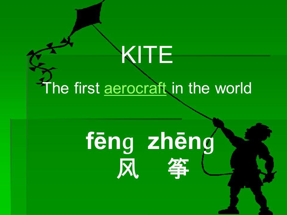 KITE The first aerocraft in the worldaerocraft fēn ɡ zhēn ɡ