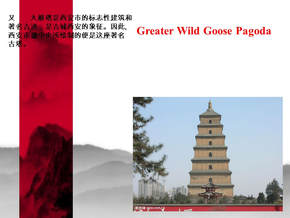 , Greater Wild Goose Pagoda