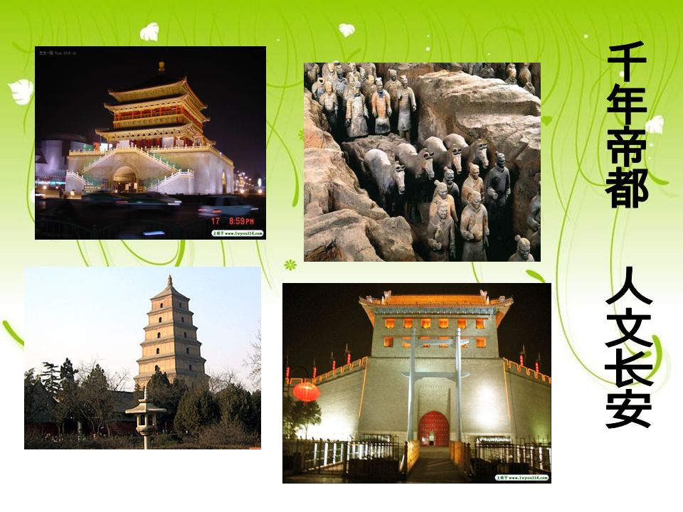 Xi an dates back to the Western Zhou Dynasty(841BC).