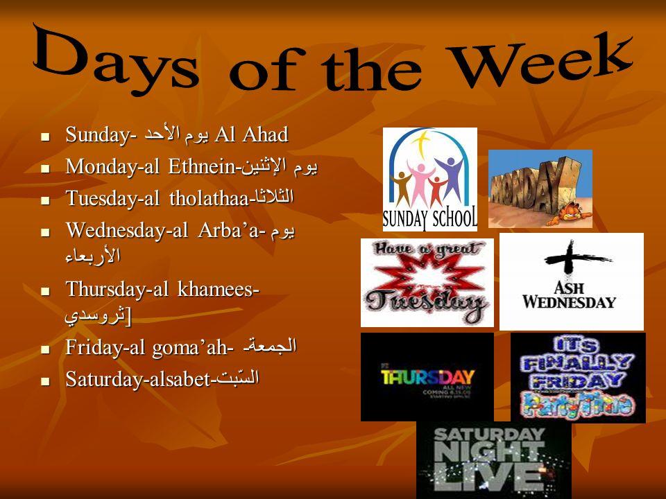 Sunday- يوم الأحد Al Ahad Sunday- يوم الأحد Al Ahad Monday-al Ethnein-يوم الإثنين Monday-al Ethnein-يوم الإثنين Tuesday-al tholathaa- الثلاثا Tuesday-