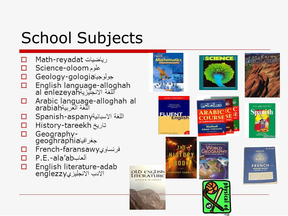School Subjects Math-reyadat رياضيات Science-oloom علوم Geology-gologia جولوجيا English language-alloghah al enlezeyah اللغة الانجليزية Arabic languag