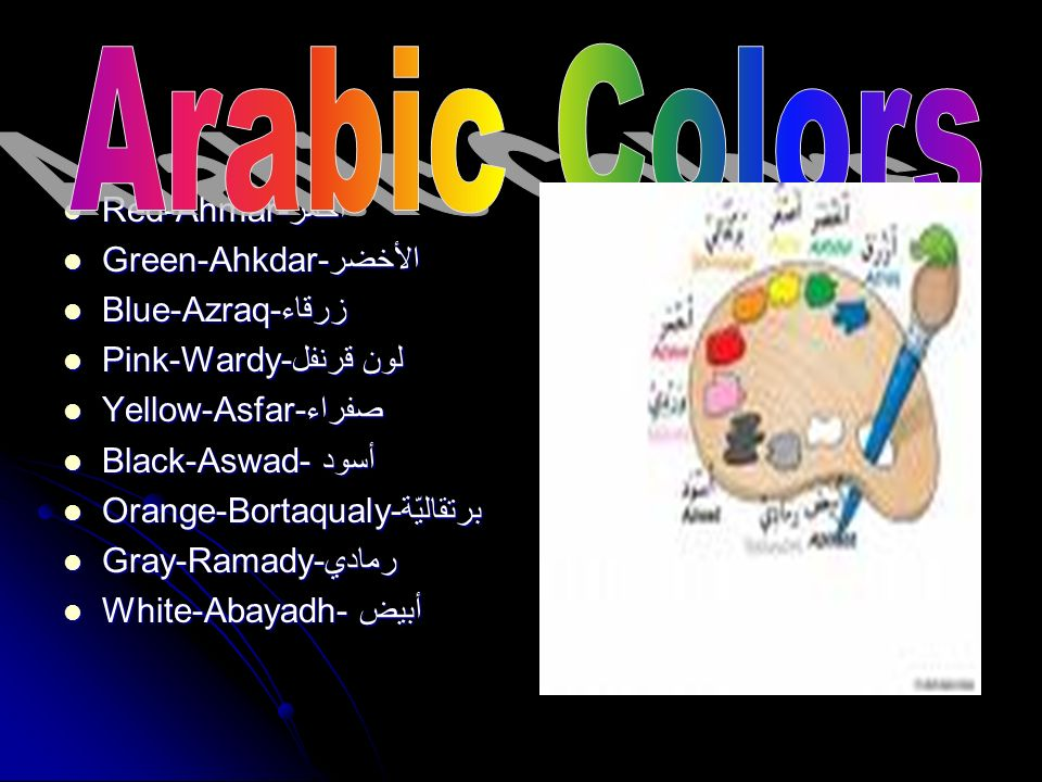 Red-Ahmar-أحمر Red-Ahmar-أحمر Green-Ahkdar- الأخضر Green-Ahkdar- الأخضر Blue-Azraq-زرقاء Blue-Azraq-زرقاء Pink-Wardy-لون قرنفل Pink-Wardy-لون قرنفل Ye
