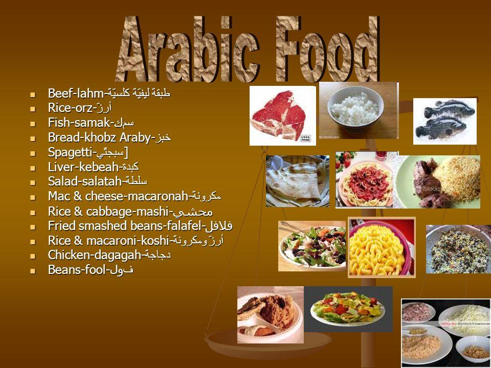 Beef-lahm-طبقة ليفيّة كلسيّة Beef-lahm-طبقة ليفيّة كلسيّة Rice-orz-أرزّ Rice-orz-أرزّ Fish-samak-سمك Fish-samak-سمك Bread-khobz Araby-خبز Bread-khobz