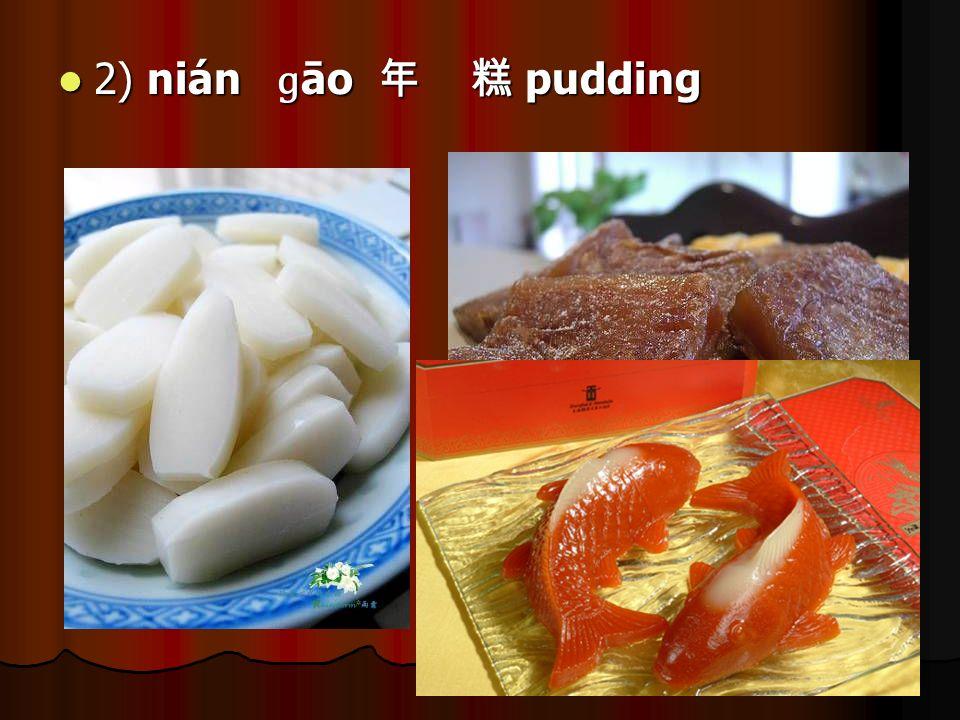 2) nián ɡ āo pudding 2) nián ɡ āo pudding