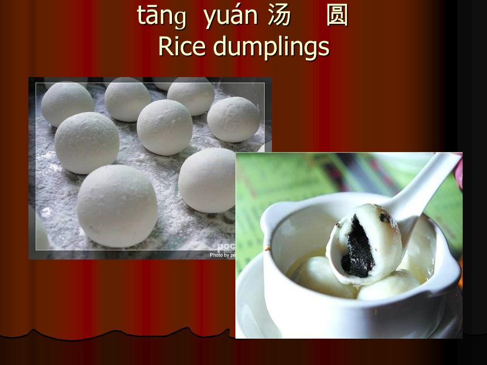tān ɡ yuán Rice dumplings