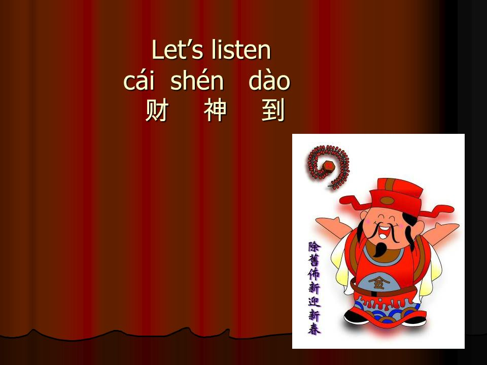 Lets listen cái shén dào Lets listen cái shén dào