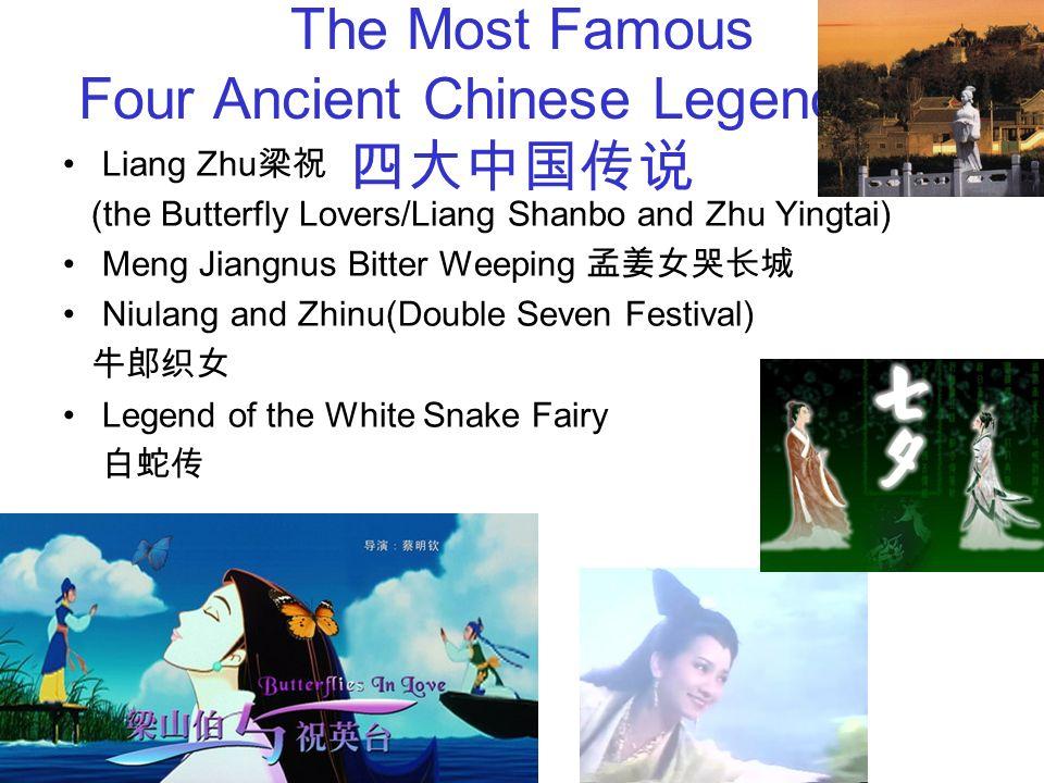 The Most Famous Four Ancient Chinese Legendaries Liang Zhu (the Butterfly Lovers/Liang Shanbo and Zhu Yingtai) Meng Jiangnus Bitter Weeping Niulang an