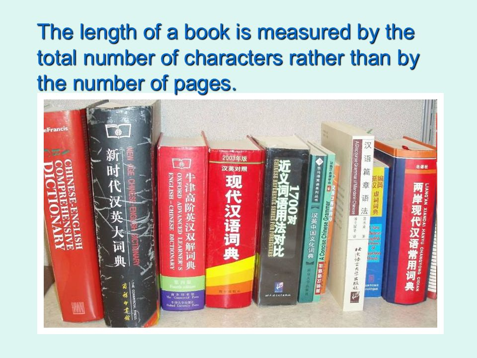 The length of a book is measured by the total number of characters rather than by the number of pages.
