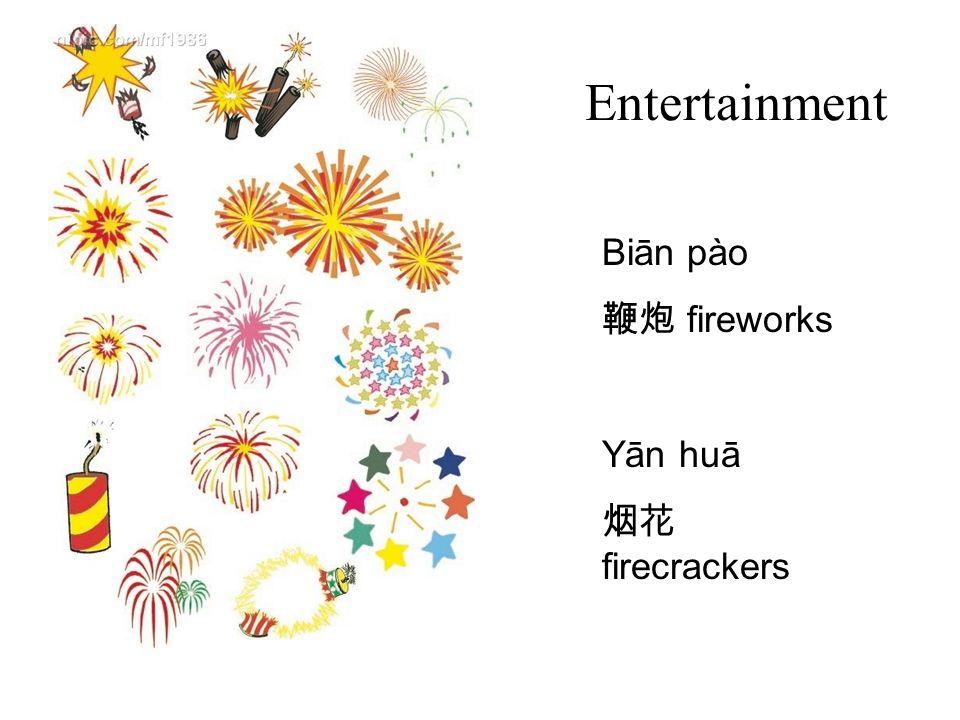 Entertainment Biān pào fireworks Yān huā firecrackers