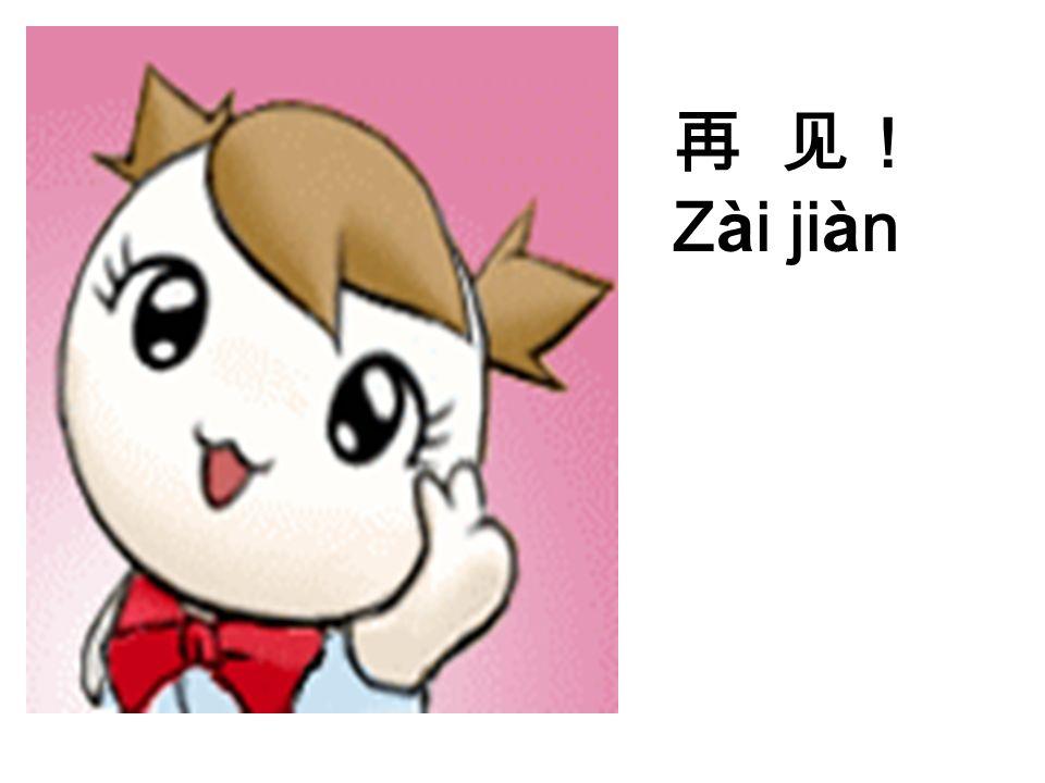 Zài jiàn