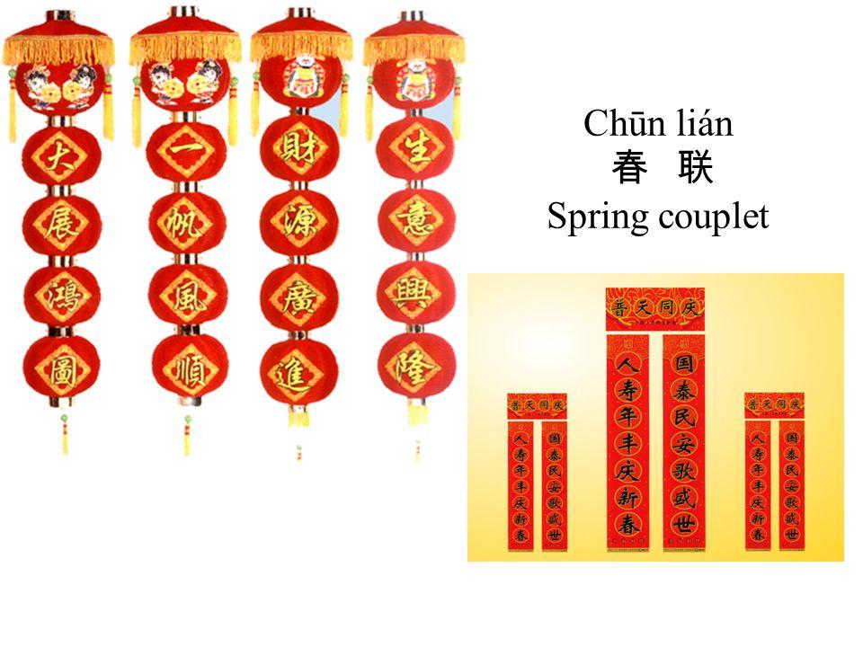 Chūn lián Spring couplet