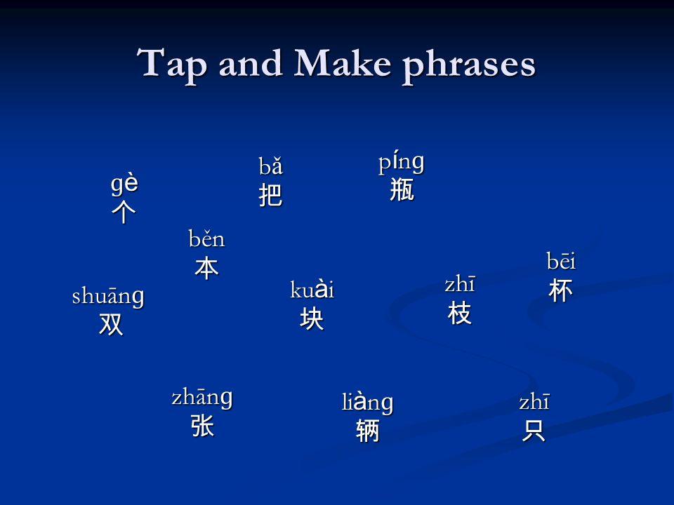 ɡ è běn b ǎ zhān ɡ ku à i zhī shuān ɡ li à n ɡ bēi p í n ɡ Tap and Make phrases zhī