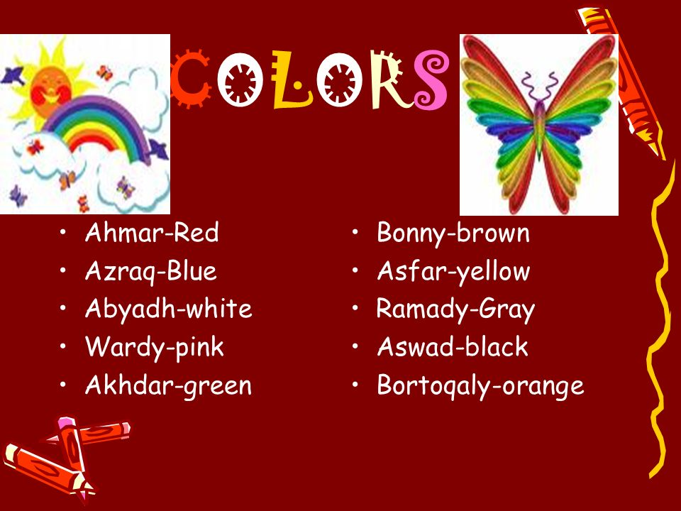 COLORSCOLORS Ahmar-Red Azraq-Blue Abyadh-white Wardy-pink Akhdar-green Bonny-brown Asfar-yellow Ramady-Gray Aswad-black Bortoqaly-orange