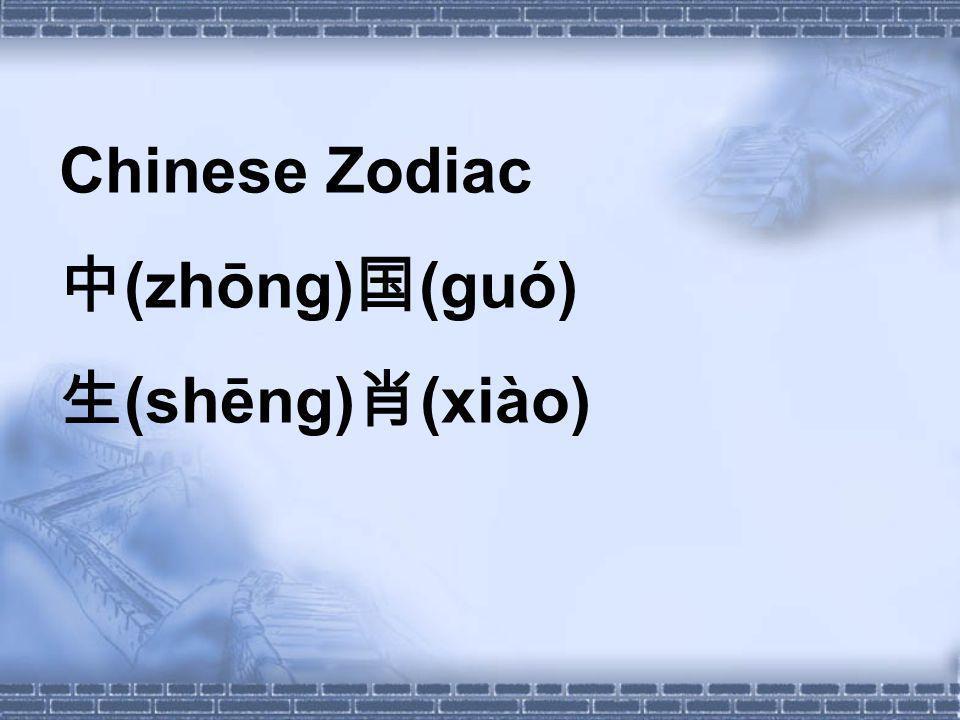 Chinese Zodiac (zhōng) (guó) (shēng) (xiào)
