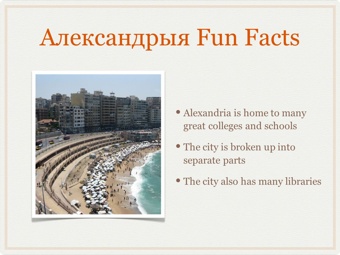 Александрыя Fun Facts Alexandria is home to many great colleges and schools The city is broken up into separate parts The city also has many libraries