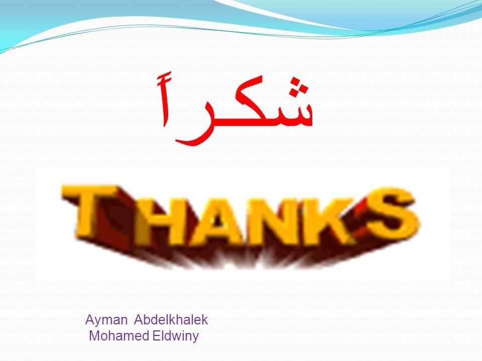 شكـراً Ayman Abdelkhalek Mohamed Eldwiny