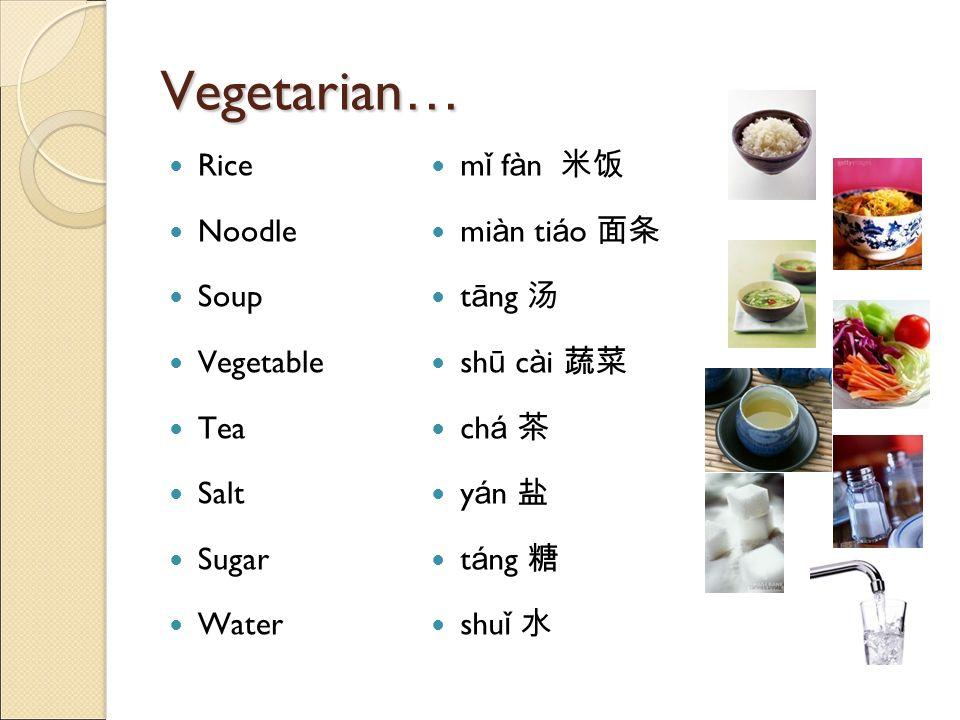 Vegetarian … Rice Noodle Soup Vegetable Tea Salt Sugar Water m ǐ f à n mi à n ti á o t ā ng sh ū c à i ch á y á n t á ng shu ǐ