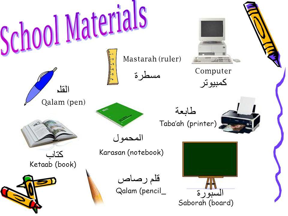 القلم Qalam (pen) Mastarah (ruler) مسطرة كمبيوتر Computer طابعة Tabaah (printer) المحمول Karasan (notebook) كتاب Ketaab (book) Saborah (board) السبورة