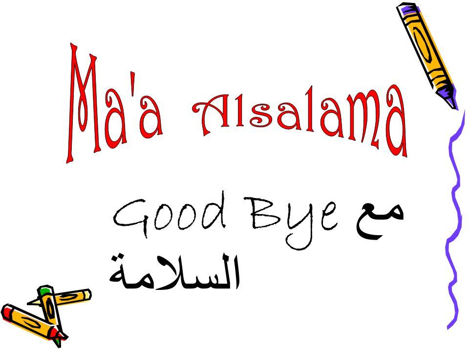 Good Bye مع السلامة