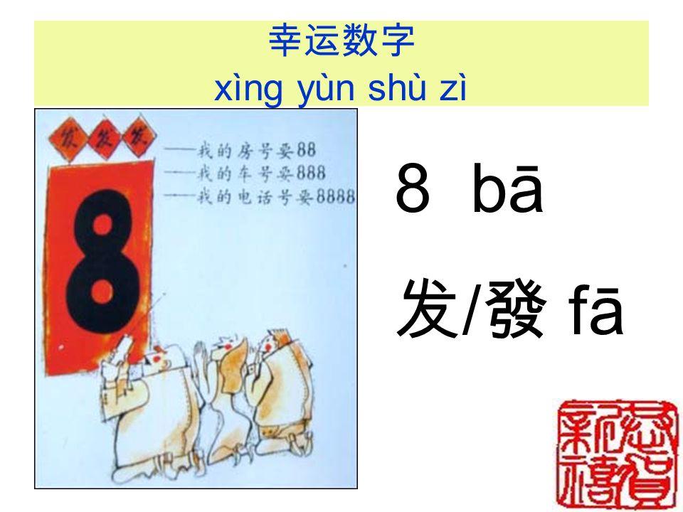 xìng yùn shù zì 8 bā / fā