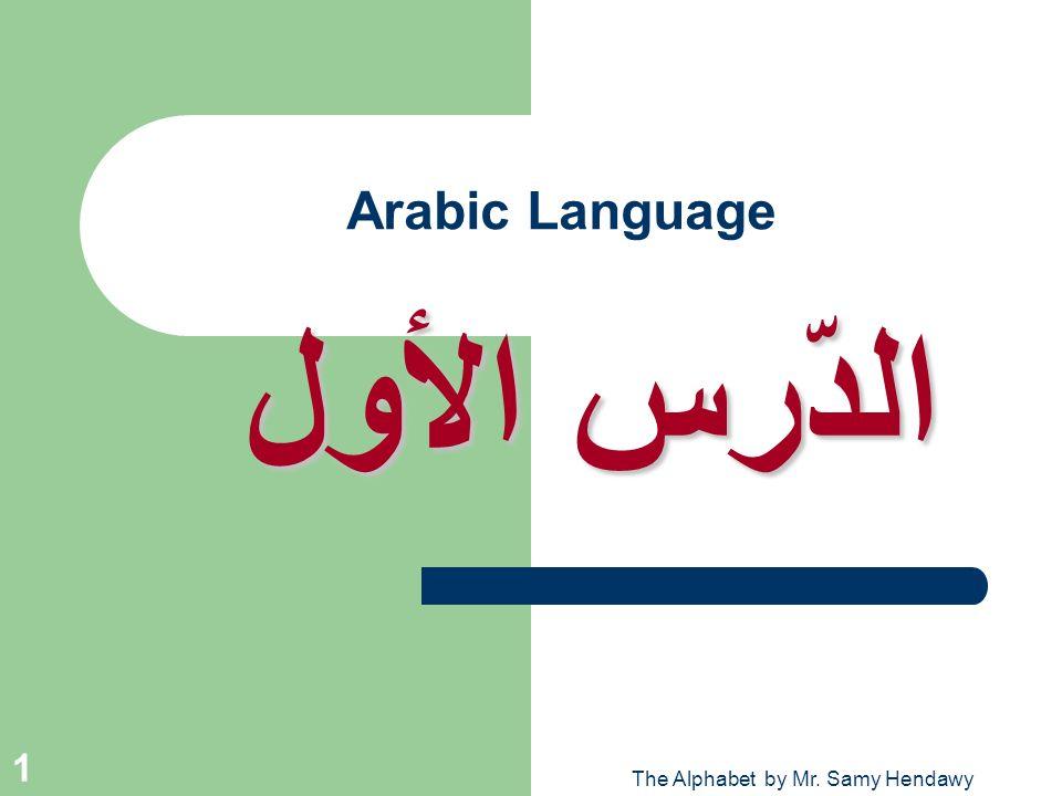 The Alphabet by Mr. Samy Hendawy 1 Arabic Language الدّرس الأول