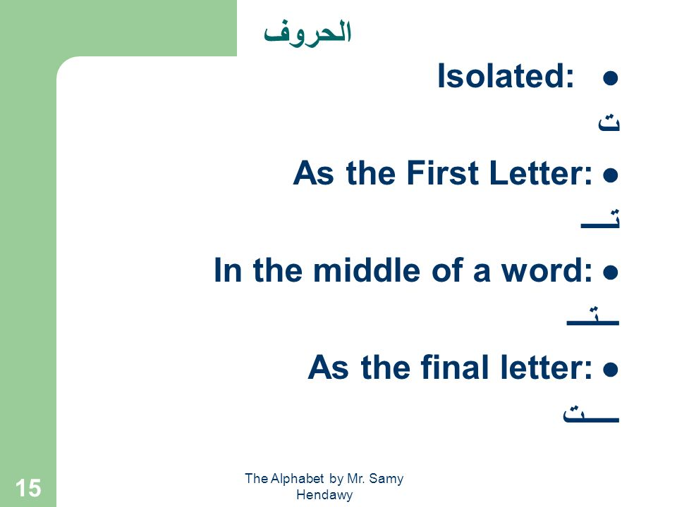 The Alphabet by Mr. Samy Hendawy 14 الحروف التاء ت _______________